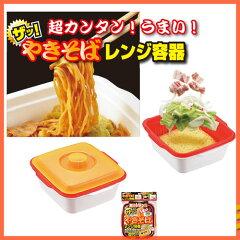 [ 超簡単!!具と麺を一緒にチンッ!! ] うまい ザ・やきそばレンジ容器 [パール金属]
