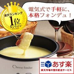 【 お家で楽しくチーズフォンデュ 大人気 ホットグッド 電気 チーズ フォンデュ 鍋 セット フォ...