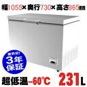 【業界初!3年保証付】 業務用 超低温 冷凍ストッカー CC230-O...