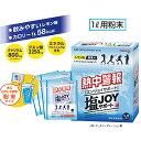 【業務用】塩JOYサポート粉末1L用5袋入り 水分・塩分補給