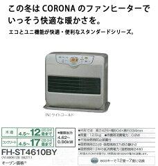 【暖房器具】コロナ[CORONA] 石油ファンヒーター[木造12畳 鉄筋17畳まで] fh-st4610by
