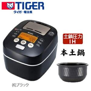 【タイガー魔法瓶 TIGER】 土鍋圧力IH炊飯ジャー 炊きたて JKX-B100-K [5.5合炊き] 【本土鍋 土鍋圧力IH】