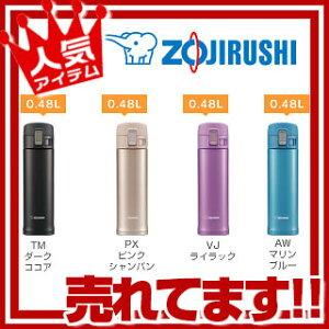 【象印 ZOJIRUSHI 水筒 ステンレス マグ 0.48リットル SM-KB48 水筒 ボトル マイボトル 保温 保...