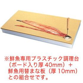 【鮮魚[生魚加工]専用プラスチックまな板13号1250×500mm】