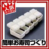 『 寿司押し型 』【 寿司型業務用 】 PPにぎり寿司押型