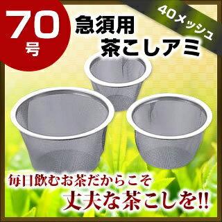 『 茶漉し ティーストレーナー 茶こし 』茶こし 18-8急須用茶こしアミ 70号