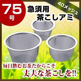 『 茶漉し ティーストレーナー 茶こし 』茶こし 18-8急須用茶こしアミ 75号