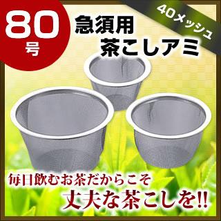 『 茶漉し ティーストレーナー 茶こし 』茶こし 18-8急須用茶こしアミ 80号
