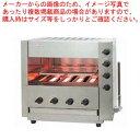 ガス赤外線同時両面焼グリラー 「武蔵」 SGR-44EX 13A【ECJ】【 焼き物器 グリラー 】【メーカー直送/代金引換決済不可 】