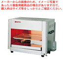 アサヒ 上火式グリラー SG-650H LPガス【ECJ】【 焼き物器 グリラー 】【メーカー直送/代金引換決済不可 】