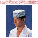 丸帽子 紺ストライプ SK70-1 3L【 コック帽子 ユニフォーム 制服 】 【ECJ】 1