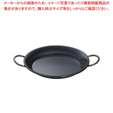 SAスーパーエンボス加工超鉄鍋パエリアパン 26cm【 卓上鍋 パエリア鍋 】 【ECJ】