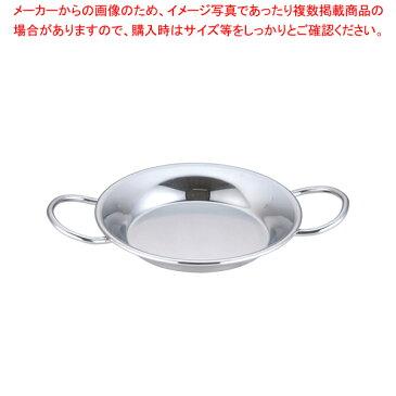 SA18-8パエリア鍋 20cm【 卓上鍋 パエリア鍋 】 【ECJ】