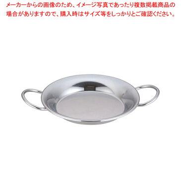 SA18-8パエリア鍋 22cm【 卓上鍋 パエリア鍋 】 【ECJ】
