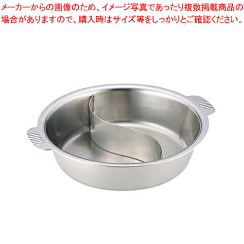SW電磁用ちり鍋 2仕切 26cm【 料理宴会用 ちり鍋 】 【ECJ】