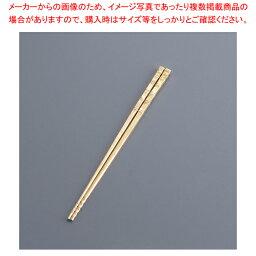 角竹 火ばし 270mm 【ECJ】