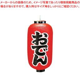 ビニール提灯 印刷9号長型 おでん b203【 店頭備品 サイン ちょうちん 】 【ECJ】