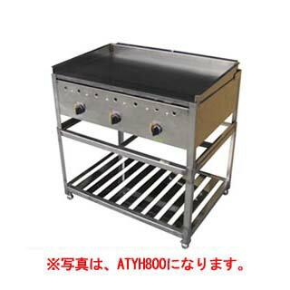 ガス式グリドル自動点火 台付バック排気式ATYH600 LPG(プロパンガス)【 メーカー直送/代引不可 】【ECJ】