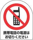 携帯電話 ランキング