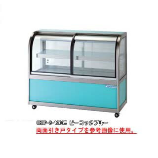業務用厨房機器, 冷蔵ショーケース  OHGP-S-900W 900500995mm ECJ