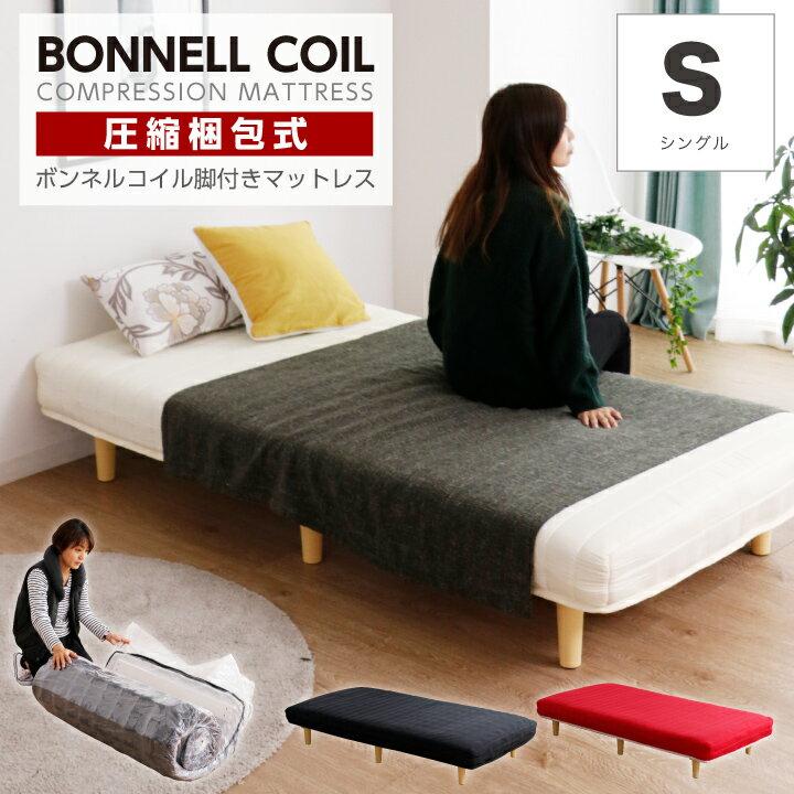 ベッド 脚付きマットレス 幅97 シングル シングルサイズ シングルベッド 圧縮梱包 ロータイプ ボンネルコイル 耐荷重120kg