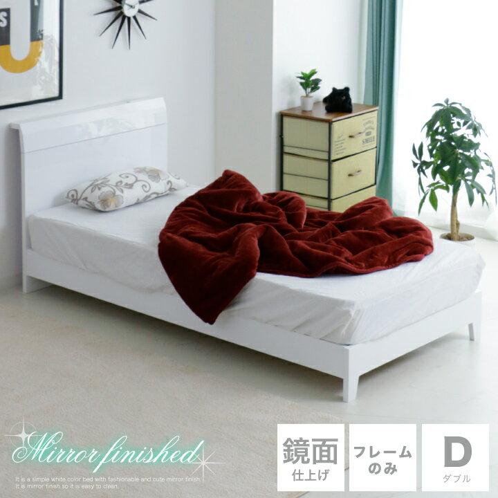 ベッド ダブル フレームのみ ダブルベッド ベッドフレーム 鏡面 艶あり 光沢あり 姫系 コンセント付き かわいい おしゃれ 木製 ベット 北欧 モダン ホワイト 白 可愛い 新生活