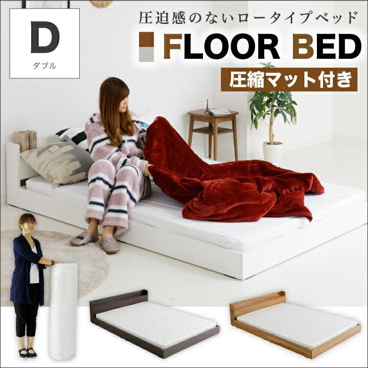 ベッド ダブル 圧縮マットレス付き ダブルベッド ベッドフレーム コンセント付き ポケットコイル 宮付き 木製 フロアベッド ローベッド