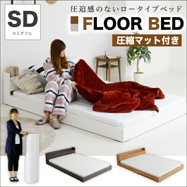 ベッド セミダブル 圧縮マットレス付き セミダブルベッド ベッドフレーム コンセント付き ポケットコイル 宮付き 木製 フロアベッド ローベッド