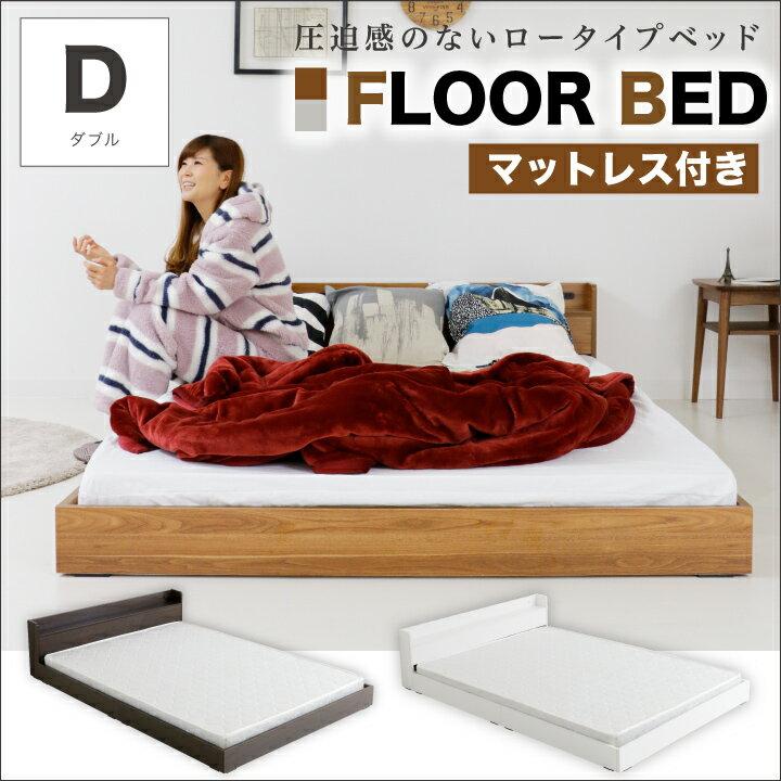 ベッド ダブル マットレス付き ダブルベッド ベッドフレーム ダブルサイズ コンセント付き ボンネルコイル 宮付き 木製 フロアベッド ローベッド
