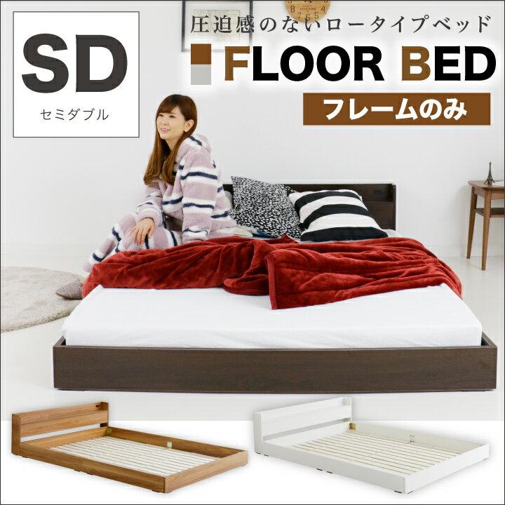 ベッド セミダブル フレームのみ セミダブルベッド ベッドフレーム セミダブルサイズ コンセント付き 宮付き 木製 フロアベッド ローベッド