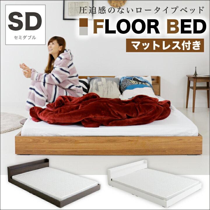 ベッド セミダブル マットレス付き セミダブルベッド ベッドフレーム セミダブルサイズ コンセント付き ボンネルコイル 宮付き 木製 フロアベッド ローベッド