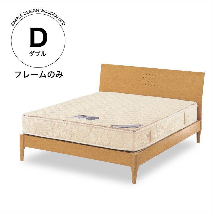 ベッド ダブル フレームのみ ダブルベッド ベッドフレーム ダブルサイズ 木製 ベット 北欧 モダン ナチュラル ローベッド 新生活 送料無料 楽天 通販