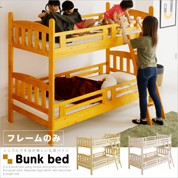 2段ベッド 二段ベッド シングル 木製 パイン 天然木 ベッド はしご付き モダン カントリー調 無垢 子供部屋 ベット 高さ160cm ライトブラウン ナチュラル ホワイト 白 シングルベッド 分割 セパレート