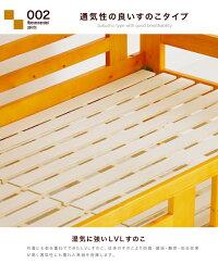 2段ベッド二段ベッドシングル木製パイン天然木ベッドはしご付きモダンカントリー調無垢子供部屋ベット高さ160cmライトブラウンシングルベッド分割セパレート送料無料楽天通販