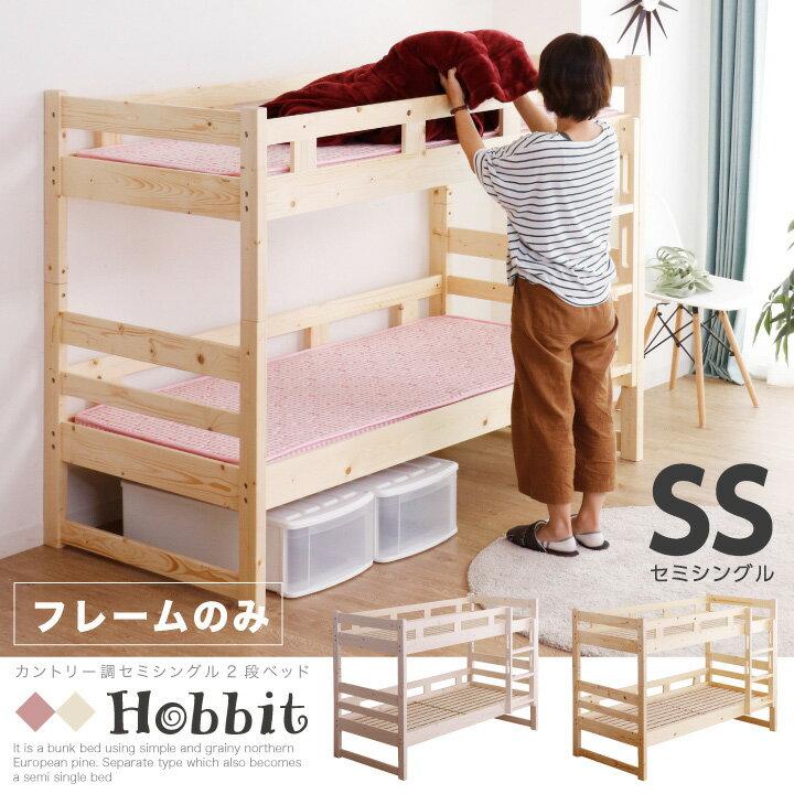 2段ベッド ロータイプ 二段ベッド セミシングル 木製 パイン 天然木 低い コンパクト ベッド はしご付き モダン カントリー調 無垢 子供部屋 子ども用 キッズ家具 ベット