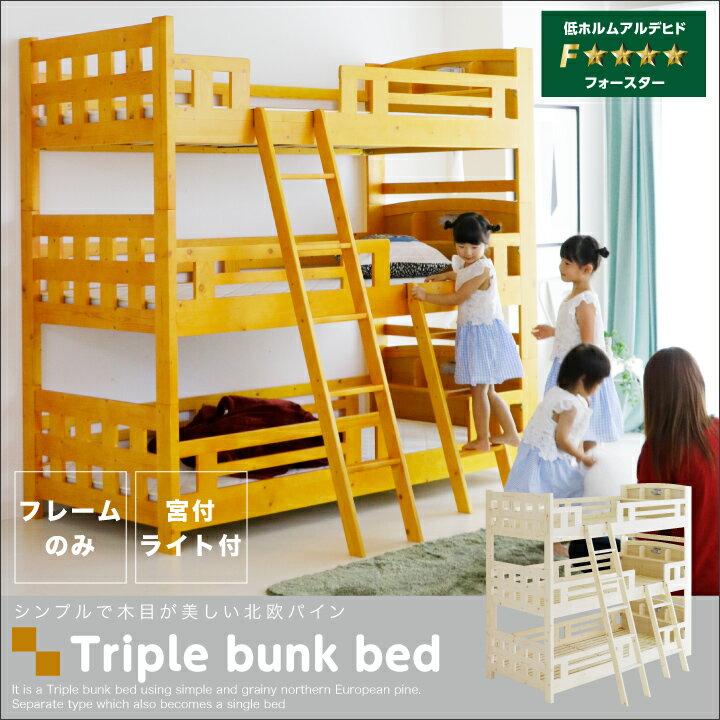 3段ベッド 三段ベッド シングル 木製 パイン 天然木 ベッド はしご付き 宮付き ライト付き 宮棚 照明付き モダン カントリー調 無垢 子供部屋 ベット 高さ202cm ライトブラウン ホワイト 白 シングルベッド 分割 セパレート