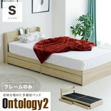 ベッドベッドフレームシングルベッドフレームのみ収納付きベットシングル木製ベッドコンセント付き収納ベッド引き出し付きベッド