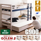 【耐荷重900kg】 三段ベッド 大人用 3段ベッド 親子ベッド スライド 頑丈 子供用 木製ベッド すのこ ベッド 天然木 コンパクト 二段 ベッド 2段ベッド おしゃれ スノコベッド 子供部屋 シングルベッド 業務用可