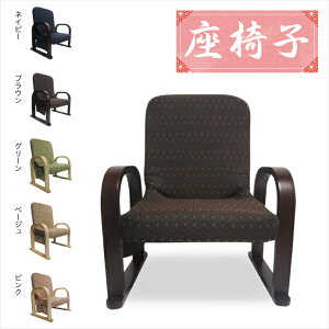座椅子 高座椅子 リクライニングチェア コンパクト 座敷 椅子 いす リラックスチェア 肘付き 布 ファブリック 花柄 ピンク グリーン ネイビー ブラウン ベージュ プレゼント テレビチェア 高