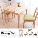 テーブル ダイニングテーブル リビングテーブル セット 3点セット 食卓セット 75 正方形 木製 食卓テーブル ダイニング 食事 食卓 天然木 オーク 木製