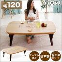 こたつ テーブル 楕円 テーブルのみ 幅120 日本製 こたつテーブル 象嵌加工 コタツ 炬燵 リビングこたつ ダイニングこたつ 家具調こたつ モダン 北欧 かわいい 天板 ヒーターユニット 一人暮らし 木製