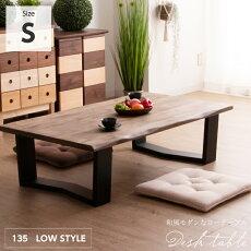 座卓135テーブル木製ローテーブルSサイズ天然木無垢和モダン和室和風和長方形バーチ材リビングテーブルブラウンちゃぶ台大判通販