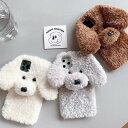 iphone11 ケース 韓国 プードル いぬ 犬 モコモコ ファー ケース 個性的 シンプル おしゃれ ip……