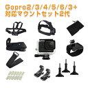 【楽天ランキング2位】【高評価4.67点】GOPROカメラ アクセサリーキット gopro fusion GOPRO HERO7/6/5/4/3+/3/2/1/SJ 4000 /SJ 5000/4session/5sessionカメラ用アウトドアスポーツ アクセサリーキット アクセサリーセット マウントセット GOPRO ゴープロ 送料無料