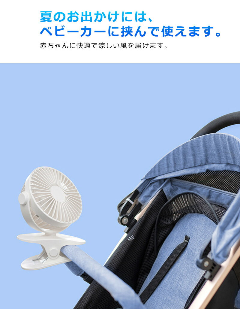 扇風機 usb卓上 おすすめ 静音 小型 充電 小さい usbファンクリップ型 携帯 ミニ扇風機 3段風量 角度調整 4枚羽根 手動式首振り リチウム電池付き 乾電池 ミニファン コンパクト 低騒音 サーキュレーター 強力風量 小型扇風機 送風機 熱中症対策 可愛い 暑さ対策