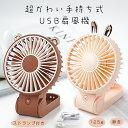 卓上&手持ち式USB扇風機 静音 小型 充電 小さい usb...