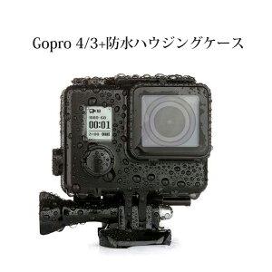 GoPro Hero4 Hero3+ 専用 防水ハウジングケース カメラ防水対策 水深45m 水中撮影用 高透明度画面対応 GOPRO ゴープロ gopro アクセサリー gopro アクセサリー 防水ケース 海 レジャー 水中カメラ 小型 プール アクセサリー ホワイトナッツ ウエアラブル ウエアラブルカメラ