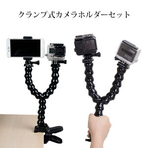 カメラホルダー かわいい カメラマウント おすすめ カメラスタンド カメラ固定用 簡単取り付け gopro fusion GoPro シリーズ用 クランプマウント フレックスショートアーム クランプホルダー フレキシブルネック GOPRO HERO6 HERO5 HERO4 HERO3+ HERO3 HEROSJ4000 HEROSJ5000