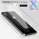 二枚入りiPhone XS X ガラスフィルム 強化ガラスフィルム iPhone XS Xガラス フィルム 飛散防止処理 ガラスフィルム 保護ガラスフィルム 高透過率 背面保護ガラスフィルム 保護シート 送料無料