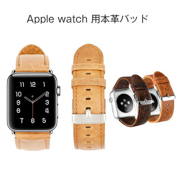 送料無料【thxgd_18】【掃除】【ショップ・オブ・ザ・マンス2018年7月度ジャンル賞受賞】【月間優良ショップ受賞】 apple watch 1 2 3 4 アップルウォッチ 本革 ベルト バンド applewatch 38mm 42mm 40mm 44mm おしゃれ Apple watch 本革バンド 柔軟 軽量 ビジネス